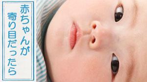 赤ちゃんの寄り目~よくある偽内斜視と斜視の原因の違い