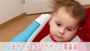 赤ちゃんへのドライヤーはいつから?電磁波の影響や事故