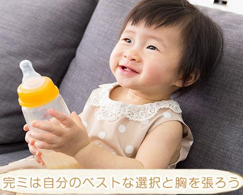 完ミとは?完全母乳/完全ミルク/混合育児の授乳方法の違い