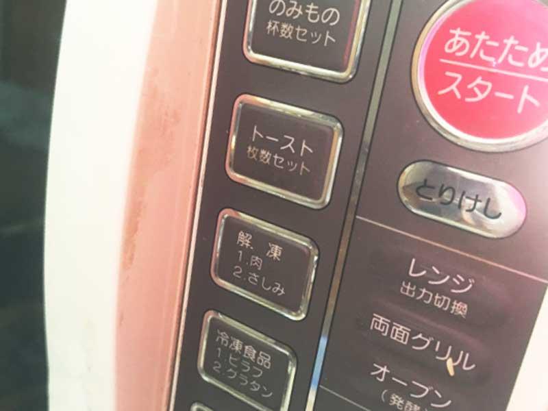 加熱用の電子レンジ