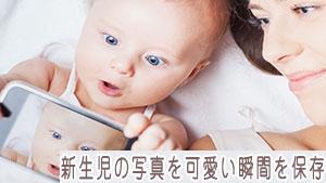 新生児の写真~撮り方のコツなどを先輩ママが教えます!