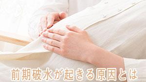 前期破水の原因~陣痛後の早期破水/尿漏れとの違いとは?