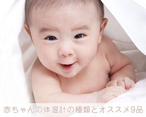 赤ちゃんの体温計おすすめ9!口コミ人気の脇・耳・おでこ式