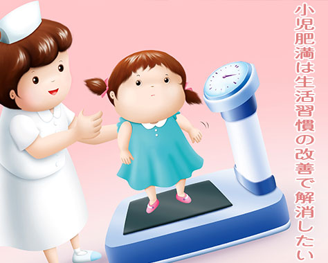 小児肥満の原因とは?肥満度チェックで子供の肥満症を予防!
