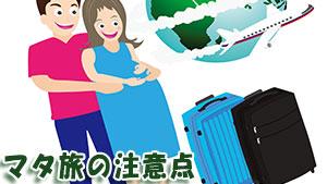 マタ旅で温泉・海外プランの注意点と後悔しないための危険性