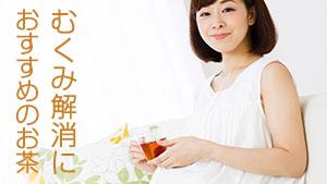 むくみ解消のお茶おすすめ11選コンビニ商品~妊婦用まで