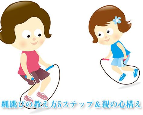 【縄跳びの教え方】幼児や小学生が楽しく学べる5ステップ