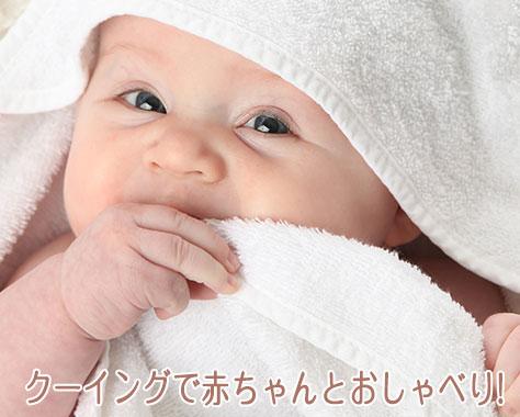 クーイングとは?赤ちゃんが喃語を始めるまでのおしゃべり