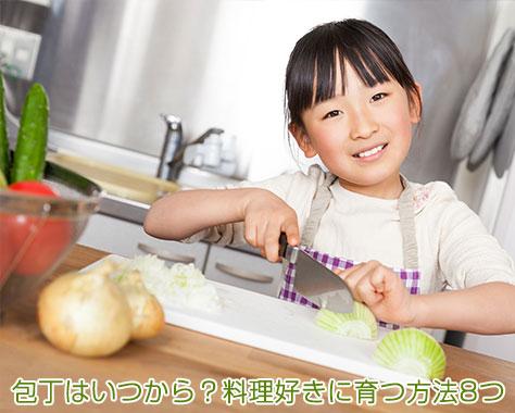 子供を料理好きにするママの子育て術8!包丁はいつから?