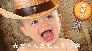 赤ちゃんのおもしろエピソード!思わず笑ったかわいい瞬間15