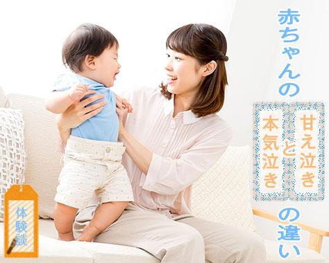 赤ちゃんの甘え泣きの泣き方~泣き声の聞き分け体験談15