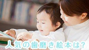 歯磨き絵本で学ぶ歯の磨き方!先輩ママおすすめの絵本5選