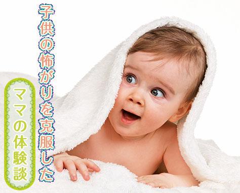 子供の怖がりの克服体験談15!臆病な子供の性格の特徴とは?