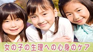 女の子に生理の話を教えるのは何歳?親がすべき準備やケア