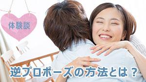 逆プロポーズ体験談~先輩ママが成功したプロポーズの方法
