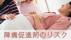 陣痛促進剤のリスク・母体への作用と赤ちゃんへの後遺症