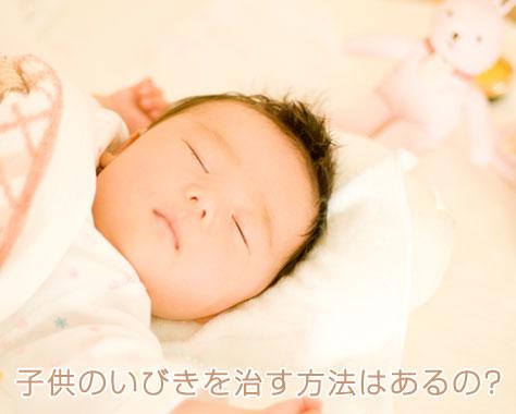 子供のいびきの原因~改善/治療のために病院は何科を受診?