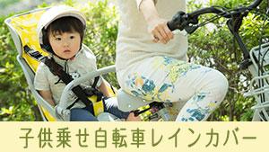 子供乗せ自転車レインカバー前用・後ろ用のおすすめ9品