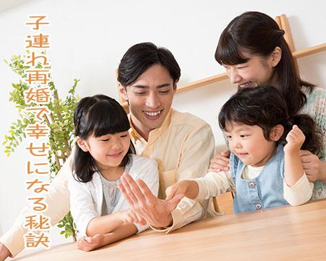 子連れ再婚したい人へ幸せになる秘訣と必要な手続き