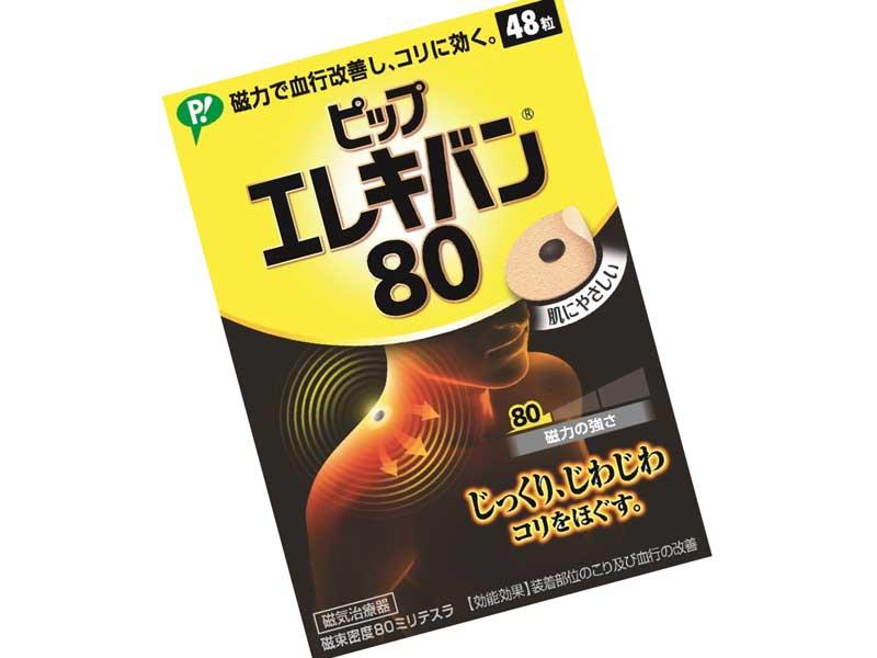 ピップエレキバン80