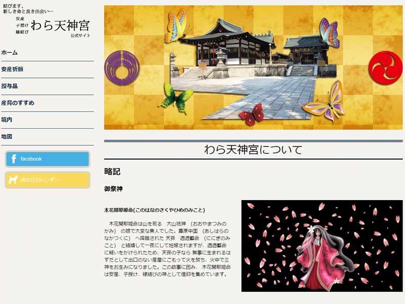 わら天神宮 敷地神社(サイト画面キャプチャ)