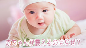 赤ちゃんが震える痙攣の原因は?知っておくべき震えの種類