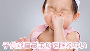 子供の鼻づまりの原因とは?眠れない時におすすめの解消法