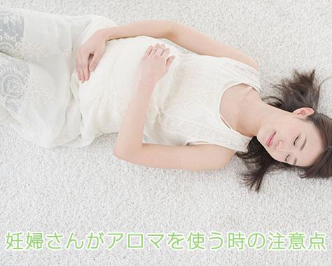 妊婦はアロマに注意!禁忌を知って安全なオイルの使い方