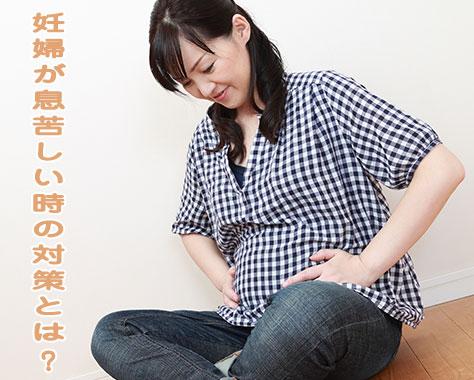妊婦の息苦しい動悸やめまい~妊娠中の息苦しい原因とは?