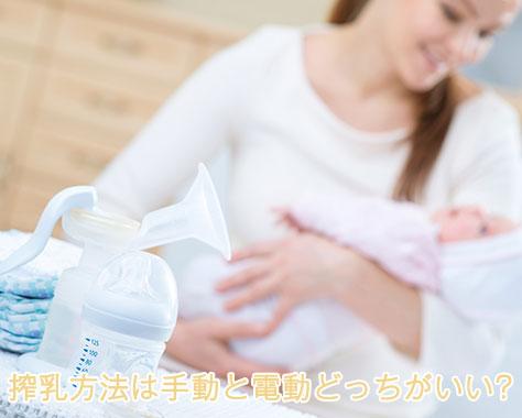 搾乳の方法2つ!母乳育児に必要な手動・電動搾乳器おすすめ
