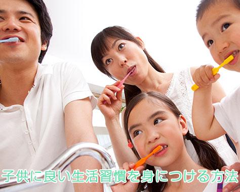 子供の良い生活習慣は道徳・責任感・社会性も身につく