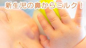 新生児が鼻からミルクや母乳を吐く原因と必要な対処