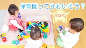 保育園はかわいそう?0歳児~2歳児を持つ働くママの体験談