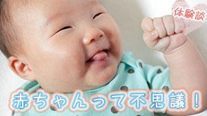 赤ちゃんの不思議な話!先輩ママが体験した不思議な力とは?
