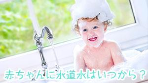 赤ちゃんは水道水をいつから飲める?安全な粉ミルクの作り方