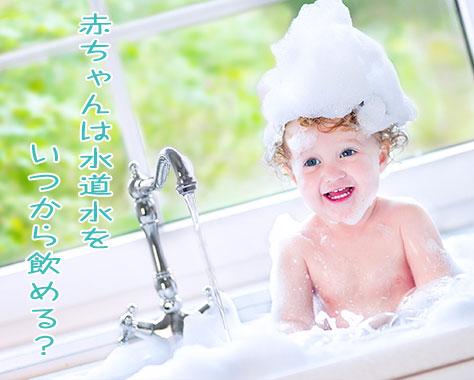 赤ちゃんは水道水をいつから飲める?より安全な飲ませ方