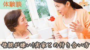母親が嫌い!結婚後に実母と会う頻度は?付き合い方体験談