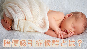 胎便吸引症候群を引き起こす羊水混濁の原因とは?後遺症は?
