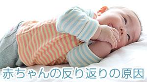 赤ちゃんの反り返りは問題あり?原因や軽減するための対策