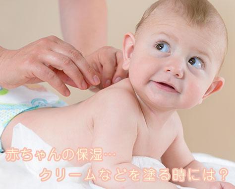 赤ちゃんの保湿ケア~無添加クリームなどのおすすめ商品