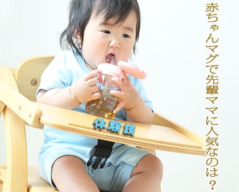 赤ちゃんマグのおすすめ5!ストロー/スパウト初マグ体験談