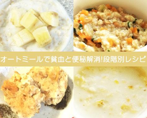 オートミールで離乳食の栄養バッチリ!段階別の調理方法やレシピ