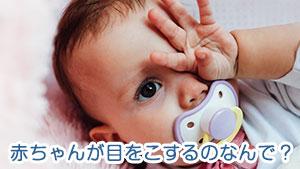 赤ちゃんが目をこするのは眠いの?赤い・腫れる原因と対処法