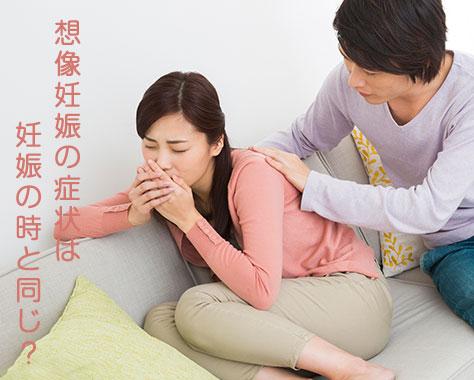 想像妊娠の症状~検査薬・基礎体温で妊娠の兆候をチェック