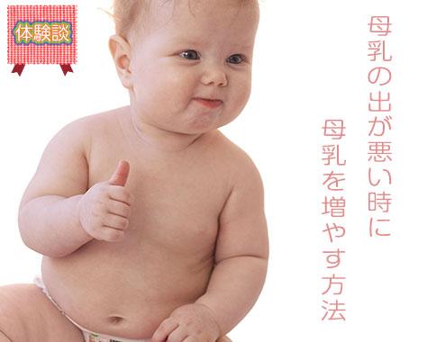 母乳の出が悪い/いい時の見分け方!母乳を増やす方法とは