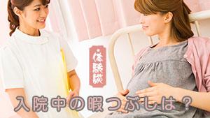 入院中の暇つぶしは何?切迫早産で入院した妊婦の体験談9