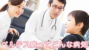 ペルテス病の症状とは?後遺症が残る男の子の股関節の痛み