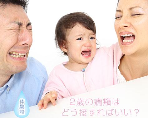 2歳の癇癪の対処法とは?先輩ママの困った癇癪/笑えた癇癪