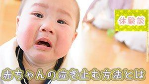 赤ちゃんが泣き止む方法は?泣き止ませ方のおすすめ体験談