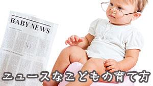 こどもがニュース好きに育つ親の対応!おすすめメディア